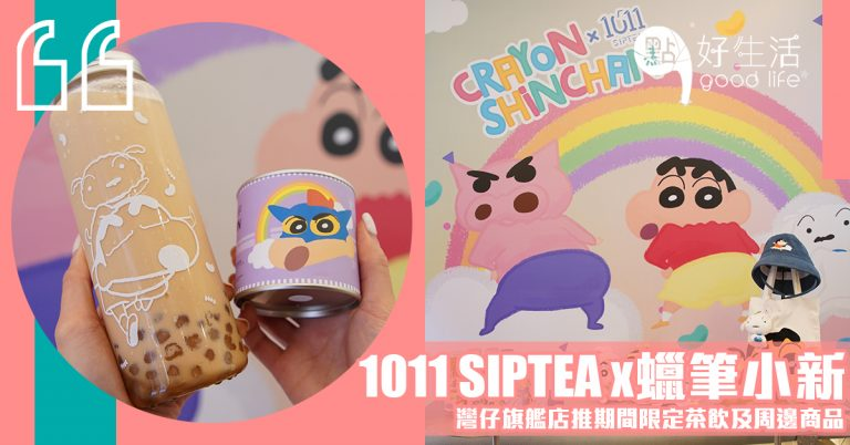 1011 SIPTEA聯乘蠟筆小新推一系列特飲及紀念品,粉絲們必到灣仔利東街期間限定店朝聖!