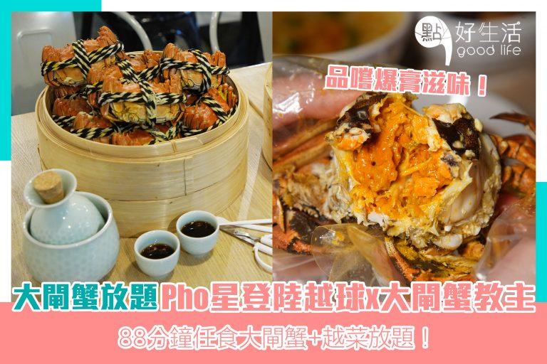 【九龍灣新店】「Pho星登陸越球」推88分鐘大閘蟹放題,任食大閘蟹和招牌越菜!
