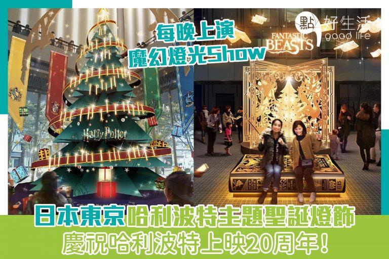 日本東京哈利波特主題聖誕燈飾,慶祝哈利波特上映20周年!每晚上演魔幻燈光Show