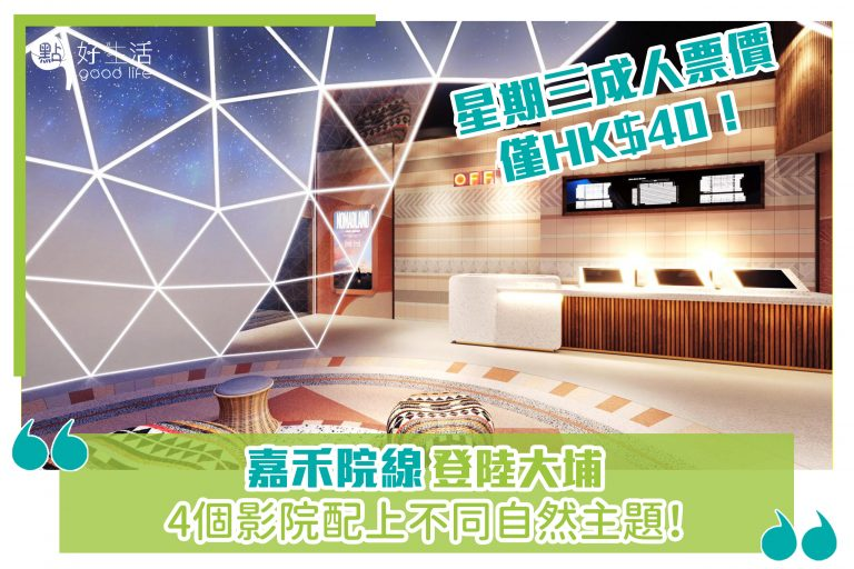 嘉禾院線登陸大埔,4個影院配上不同自然主題!星期三成人票價僅HK$40!