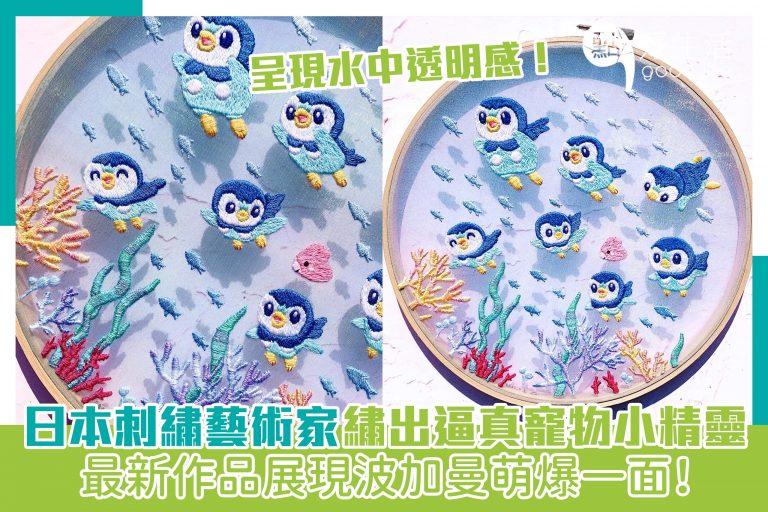 日本刺繡藝術家繡出逼真寵物小精靈,最新作品展現波加曼萌爆一面!呈現水中透明感!
