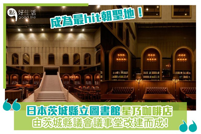 日本茨城縣立圖書館星乃咖啡店,由茨城縣議會議事堂改建而成!成為最hit朝聖地!