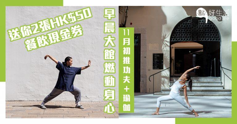 【運動好去處】早晨大館燃動身心載譽回歸!大館聯乘Balancd Fitness+PURE Yoga,11月初推功夫+瑜伽班,兼送你2張HK$50餐飲現金券!讓你邊做運動邊打卡