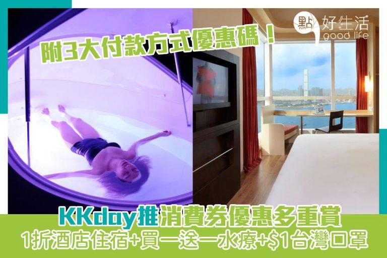 KKday推消費券優惠多重賞,1折酒店住宿+買一送一水療+$1台灣口罩,附3大付款方式優惠碼!