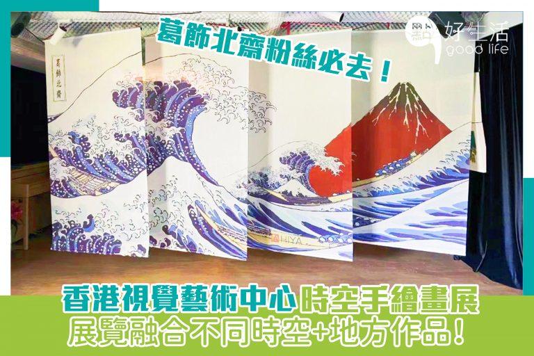 香港視覺藝術中心時空手繪畫展,展覽融合不同時空+地方作品,葛飾北齋粉必去!