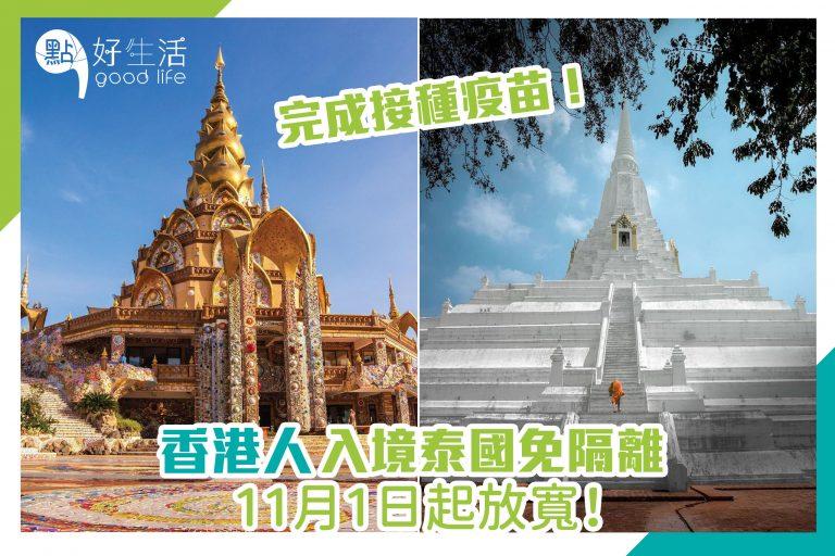 香港人入境泰國免隔離,11月1日起放寬,完成接種疫苗!