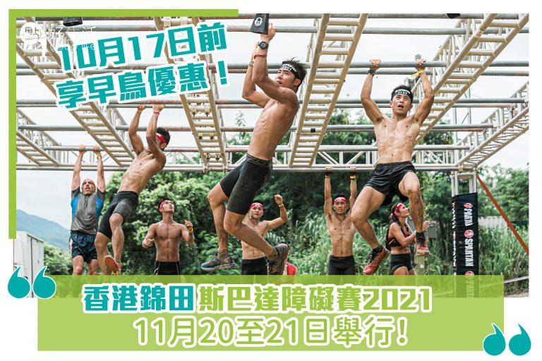 香港錦田斯巴達障礙賽2021,11月20至21日舉行,10月17日前享早鳥優惠!