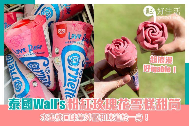 【浪漫感滿分】泰國Wall's玫瑰花造型甜筒成為打卡必食之選!