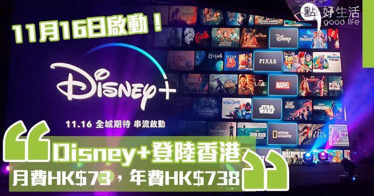 【召喚Disney忠粉】Disney+串流平台正式登陸香港,11月16日啟動,月費HK$73,年費HK$738!享受高清迪士尼電影劇集!