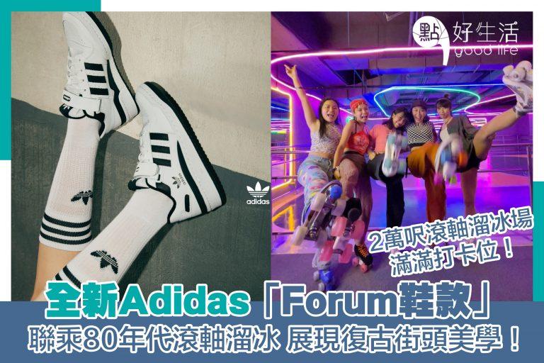 【玩遊戲贏鞋袋】全新Adidas「Forum鞋款」重現經典~聯乘滾軸溜冰展現復古街頭美學!加盟:2萬呎滾軸溜冰場,80年代風設計滿滿打卡位!