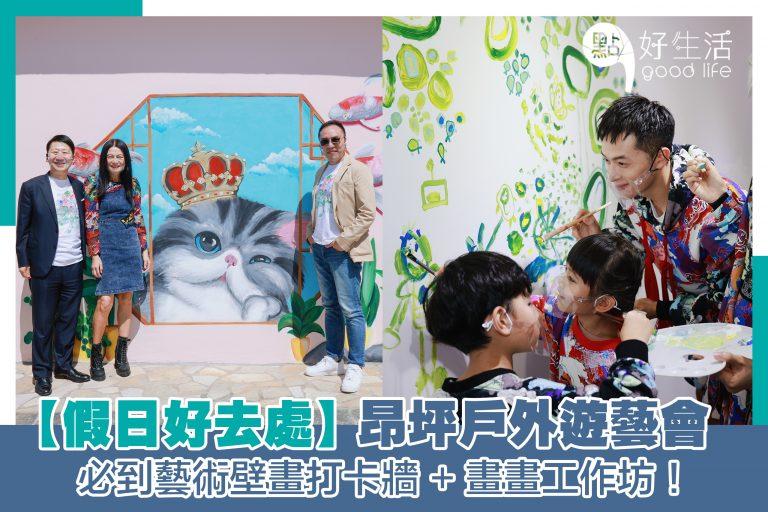 【假日好去處】昂坪戶外遊藝會注入藝術氣息~必到藝術壁畫打卡牆+畫畫工作坊!