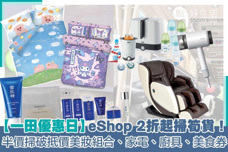 【一田購物優惠日】eShop 2折起掃筍貨!半價掃破抵價美妝組合、家電、廚具、美食券~