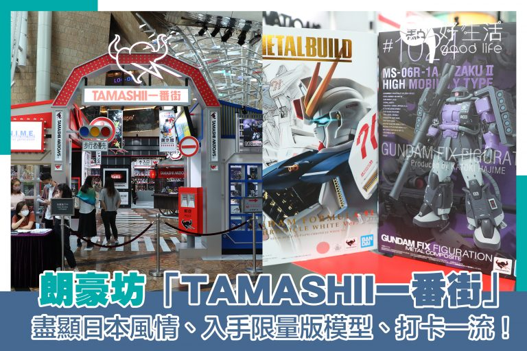 朗豪坊X玩具廠商打造「TAMASHII一番街」盡顯日本風情與人氣動漫角色模型、更有限量版和打卡位。