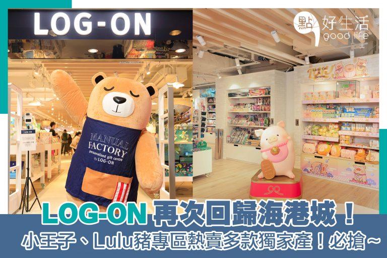 LOG-ON再次回歸海港城!小王子、Lulu豬專區熱賣多款獨家產!贈送開幕禮遇。