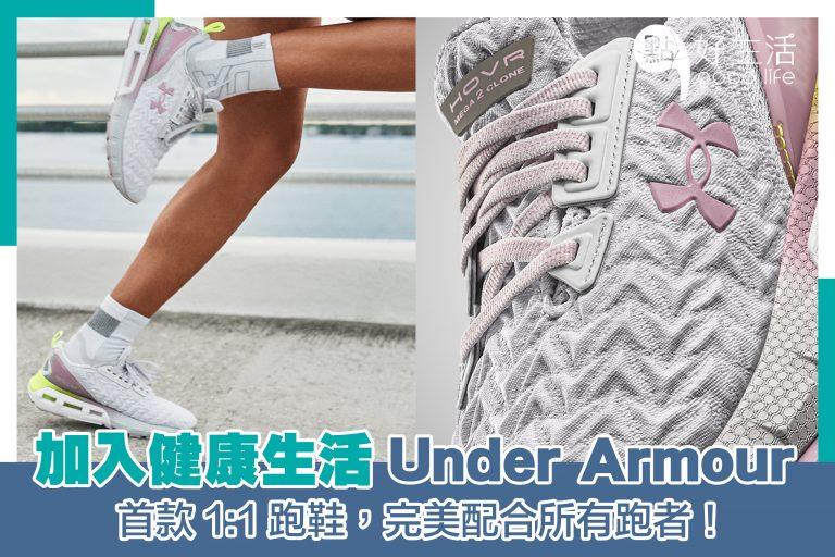 加入健康生活!完全貼腳的跑鞋設計~Under Armour 首款 1:1 跑鞋,完美配合所有跑者!