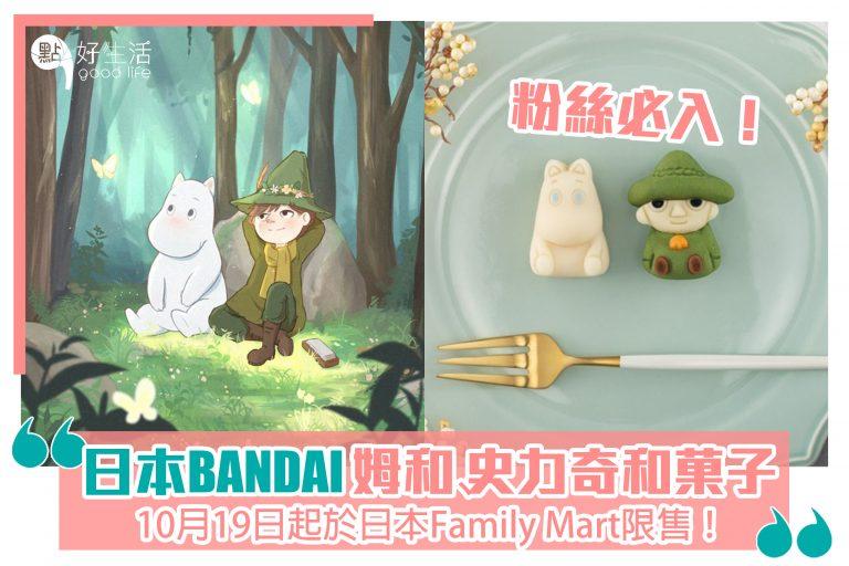 【日本BANDAI推出限定姆明及史力奇造型和菓子】