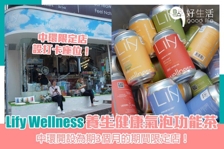 【Lify Wellness中環開設期間限定店+推出全新養生健康氣泡功能茶】