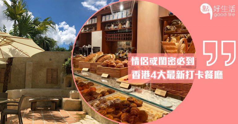 【情侶/閨密必到】香港最新4大打卡餐廳合輯,每間都可以令你儼如置身外國旅遊的感覺!