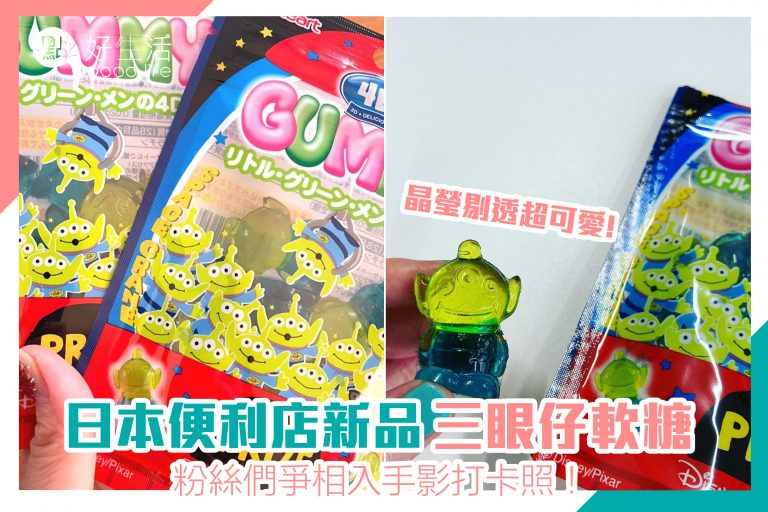 【日本推超可愛三眼仔軟糖!】